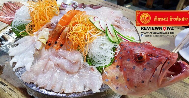 ยกทะเลไทยขึ้นโต๊ะ! กับอลังการซาซิมิปลาไทยที่ เล็กหงษ์ ข้าวต้มปลา ตลาดพลู @ เทอดไท 25