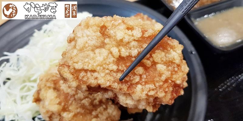 ชิมไก่ทอดคาราเกะ อันดับ 1 จากญี่ปุ่นที่ Karayama @ Samyan Mitrtown