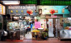 ชิมหูฉลามเจ้าเก่าแก่อายุกว่า 70 ปีของย่านอร่อยเยาวราชที่ห้องอาหารเฉลิมบุรี (เจ้าเก่าเล่าลี่)