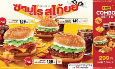 โปรโมชั่นใหม่ล่าสุดจาก McDonald's : Samurai Sugoi & Smoked BBQ Korean Chicken Promotion