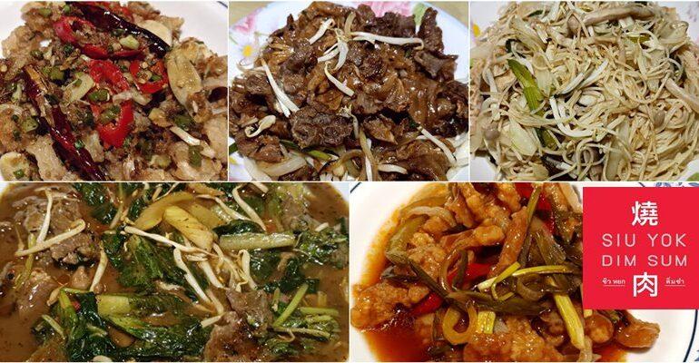 อร่อยเกินคาด กับอาหารจีนรสชาติดี ราคาไม่แพงที่ Siu Yok Dim Sum @ ประดิพัทธ์