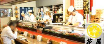 เปิดก่อนสงครามโลกครั้งที่ 2 กับร้านอาหารญี่ปุ่นร้านแรกของประเทศไทยที่ Hanaya @ สี่พระยา