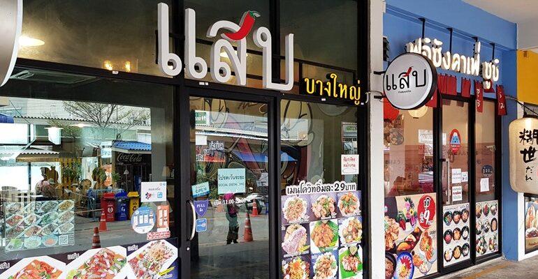 อร่อยถึงรสถึงเครื่องในราคามิตรภาพที่ แสบ สาขาตลาดบางใหญ่ @ นนทบุรี