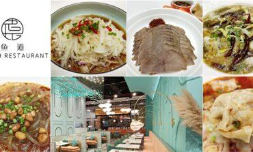 เปิดใหม่ล่าสุด ร้านสวยหวานกับอาหารเผ็ดร้อนสไตล์เสฉวนที่ LT FISH RESTUARANT @ Central Rama 9