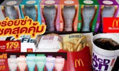 รีบเลย! ฟรีแก้ว Coke Limited Edition จำนวนจำกัดกับโปรโมชั่น 'อร่อยซ่า เซตสุดคุ้ม' จาก McDonald's